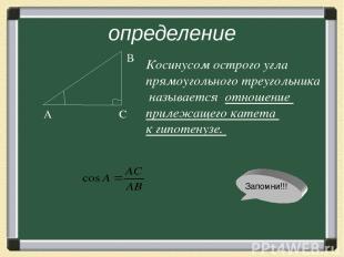 определение А С В Косинусом острого угла прямоугольного треугольника называется