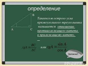 определение А С В Тангенсом острого угла прямоугольного треугольника называется