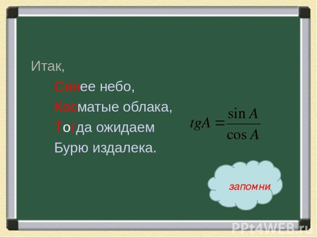 Итак, Синее небо, Косматые облака, Тогда ожидаем Бурю издалека. запомни