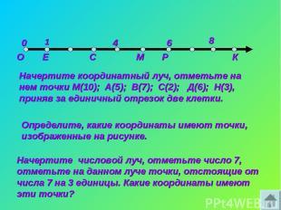 0 1 4 6 8 О Е Начертите координатный луч, отметьте на нем точки М(10); А(5); В(7