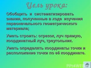 Цель урока: Обобщить и систематизировать знания, полученные в ходе изучения перв