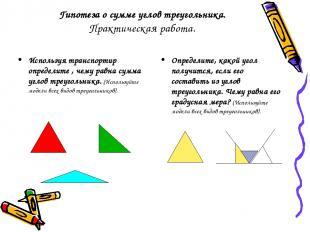 Гипотеза о сумме углов треугольника. Практическая работа. Используя транспортир