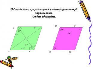2) Определите, какие стороны у четырехугольников параллельны. Ответ обоснуйте. С