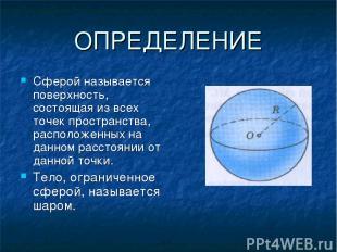 ОПРЕДЕЛЕНИЕ Сферой называется поверхность, состоящая из всех точек пространства,