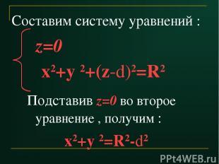 z=0 х2+у 2+(z-d)2=R2 Составим систему уравнений : Подставив z=0 во второе уравне