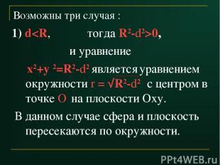 Возможны три случая : 1) d0, и уравнение х2+у 2=R2-d2 является уравнением окружн