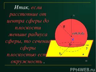 Итак, если расстояние от центра сферы до плоскости меньше радиуса сферы, то сече