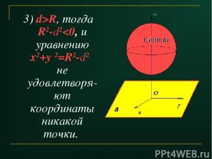3) d>R, тогда R2-d2
