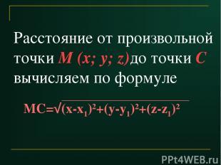 Расстояние от произвольной точки M (x; y; z)до точки С вычисляем по формуле МС=√