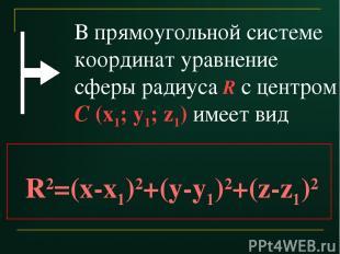 В прямоугольной системе координат уравнение сферы радиуса R с центром С (x1; y1;