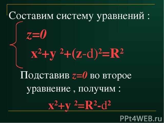 z=0 х2+у 2+(z-d)2=R2 Составим систему уравнений : Подставив z=0 во второе уравнение , получим : х2+у 2=R2-d2