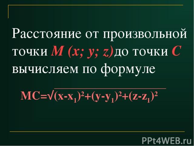 Расстояние от произвольной точки M (x; y; z)до точки С вычисляем по формуле МС=√(x-x1)2+(y-y1)2+(z-z1)2