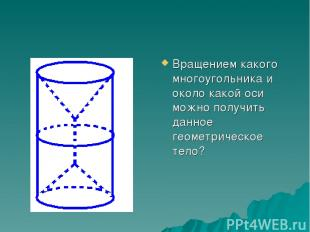 Вращением какого многоугольника и около какой оси можно получить данное геометри