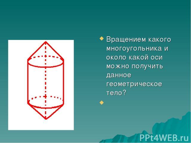 Вращением какого многоугольника и около какой оси можно получить данное геометрическое тело?