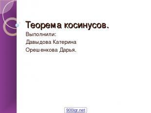 Теорема косинусов. Выполнили: Давыдова Катерина Орешенкова Дарья. 900igr.net