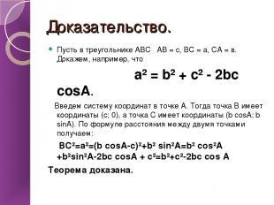 Доказательство. Пусть в треугольнике АВС АВ = с, ВС = а, СА = в. Докажем, наприм