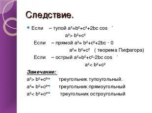 Следствие. Если α – тупой a²=b²+c²+2bc cos α' a²> b²+c² Если α – прямой a²= b²+c