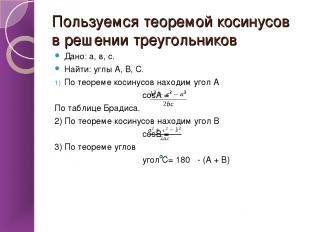 Пользуемся теоремой косинусов в решении треугольников Дано: а, в, с. Найти: углы