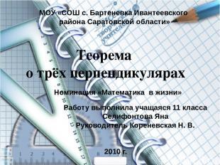 Работу выполнила учащаяся 11 класса Селифонтова Яна Руководитель Кореневская Н.