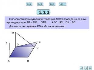 1 ВЕРНО! 2 3 ПОДУМАЙ! ПОДУМАЙ! 2 Тест FК FС FМ AF (ABC). ABC прямоугольный, . Ра
