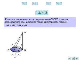 2 ВЕРНО! 1 3 ПОДУМАЙ! ПОДУМАЙ! 3 Тест AF (ABC). ABC тупоугольный, . Расстоянием