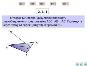 ПОДУМАЙ! 3 2 1 ПОДУМАЙ! ВЕРНО! 4 Тест Из центра описанной окружности правильного