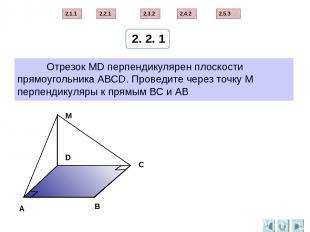 1 ВЕРНО! 2 3 ПОДУМАЙ! ПОДУМАЙ! 5 Тест В треугольнике АВС АС=СВ = 10 см, . ВК -пе