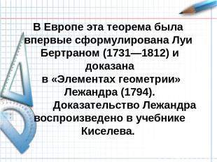 В Европе эта теорема была впервые сформулирована Луи Бертраном (1731—1812) и док