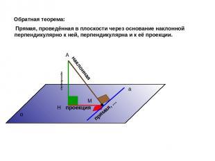 а А Н М α Обратная теорема: Прямая, проведённая в плоскости через основание накл