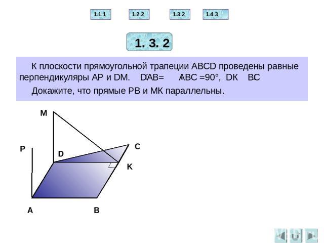 1 ВЕРНО! 2 3 ПОДУМАЙ! ПОДУМАЙ! 2 Тест FК FС FМ AF (ABC). ABC прямоугольный, . Расстоянием от точки F до прямой ВС является отрезок C В А F K М
