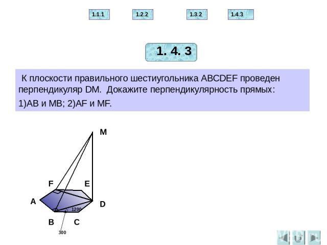 2 ВЕРНО! 1 3 ПОДУМАЙ! ПОДУМАЙ! 3 Тест AF (ABC). ABC тупоугольный, . Расстоянием от точки F до прямой ВС является отрезок FМ FК FС C В А F K М