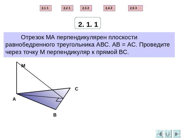 ПОДУМАЙ! 3 2 1 ПОДУМАЙ! ВЕРНО! 4 Тест Из центра описанной окружности правильного треугольника АВС провели перпендикуляр DO, равный 8 см. Расстояние от точки D до вершин треугольника АВС равно 10 см. Найдите расстояние от точки D до сторон треугольни…