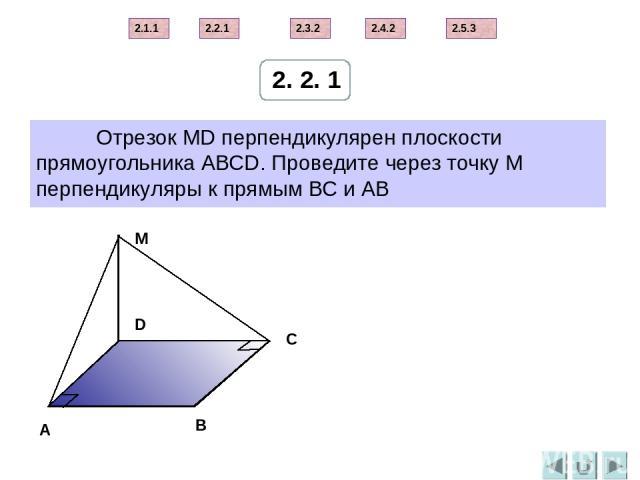 1 ВЕРНО! 2 3 ПОДУМАЙ! ПОДУМАЙ! 5 Тест В треугольнике АВС АС=СВ = 10 см, . ВК -перпендикуляр к плоскости треугольника и равен см. Найдите расстояние от точки К до АС. 15 см 10 см 12см C А В 10 cм 10 cм 300 К