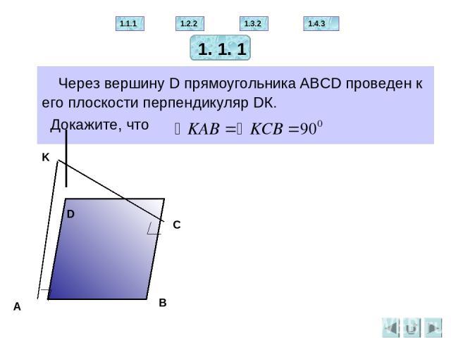 К плоскости правильного шестиугольника АВСDЕF проведен перпендикуляр DМ. Докажите перпендикулярность прямых: 1)АВ и МВ; 2)АF и МF. 1.1.1 1.2.2 1.3.2 1.4.3 B А F E D C М 1200 300 1. 4. 3