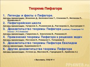 Теорема Пифагора Легенды и факты о Пифагоре. Авторы презентации : Власенко Д., Б