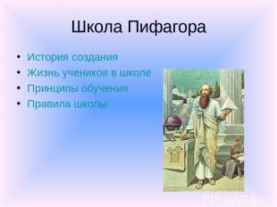 Школа Пифагора История создания Жизнь учеников в школе Принципы обучения Правила