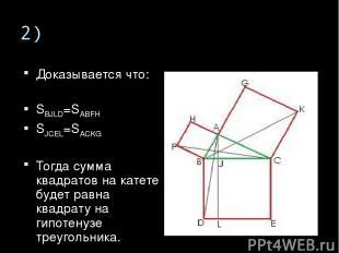 2) Доказывается что: SBJLD=SABFH SJCEL=SACKG Тогда сумма квадратов на катете буд