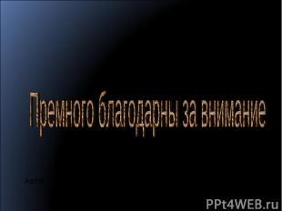 Автор презентации: Буджиашвили Леон