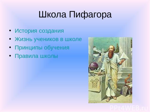 Школа Пифагора История создания Жизнь учеников в школе Принципы обучения Правила школы