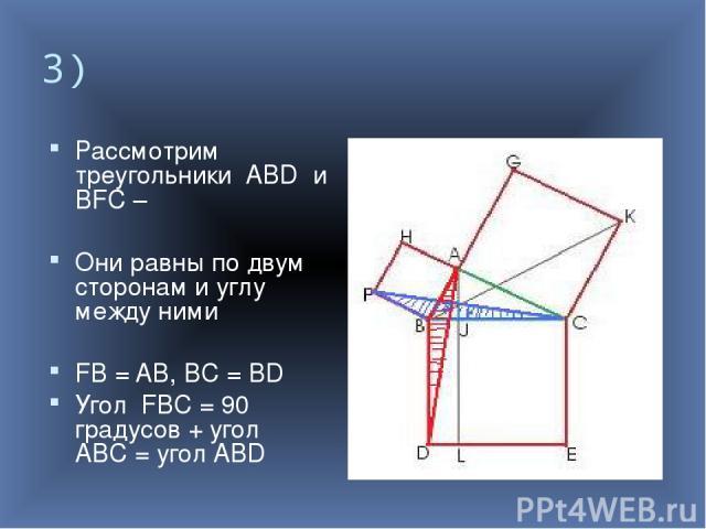 3) Рассмотрим треугольники ABD и BFC – Они равны по двум сторонам и углу между ними FB=AB, BC=BD Угол FBC=90 градусов+угол ABC=угол ABD
