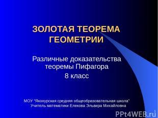 ЗОЛОТАЯ ТЕОРЕМА ГЕОМЕТРИИ Различные доказательства теоремы Пифагора 8 класс * МО