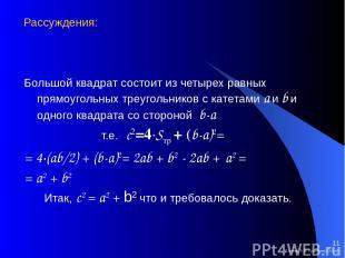 Рассуждения: Большой квадрат состоит из четырех равных прямоугольных треугольник