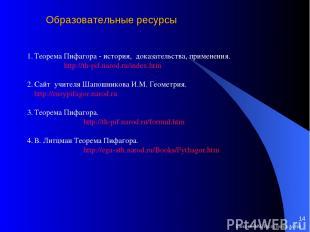 Елекова Э.М. Республика Алтай * Образовательные ресурсы Теорема Пифагора - истор