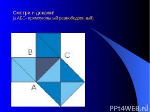 Смотри и докажи! (∆ АВС- прямоугольный равнобедренный) Елекова Э.М. Республика А