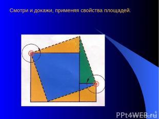 Смотри и докажи, применяя свойства площадей. Елекова Э.М. Республика Алтай * Еле