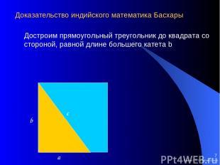 Доказательство индийского математика Басхары Елекова Э.М. Республика Алтай * a b