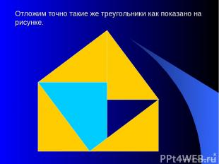 Отложим точно такие же треугольники как показано на рисунке. Елекова Э.М. Респуб
