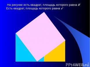На рисунке есть квадрат, площадь которого равна b2 Есть квадрат, площадь которог