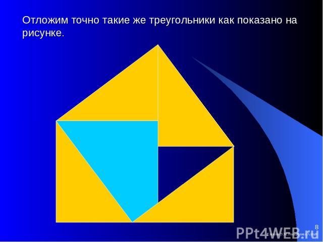Отложим точно такие же треугольники как показано на рисунке. Елекова Э.М. Республика Алтай * Елекова Э.М. Республика Алтай