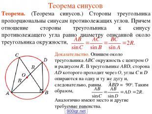 Теорема синусов 900igr.net